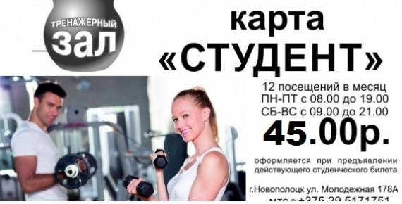 """Карта СТУДЕНТ в ТЗ """"Гиря"""""""