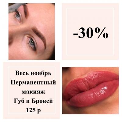 Скидка на перманентный макияж -30%