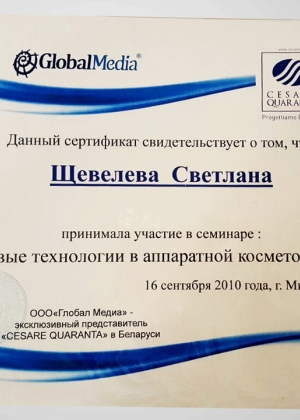 Щевелева Светлана