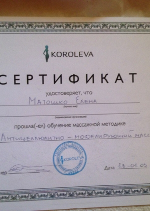 Матошко Елена