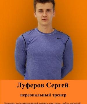 Луферов Сергей