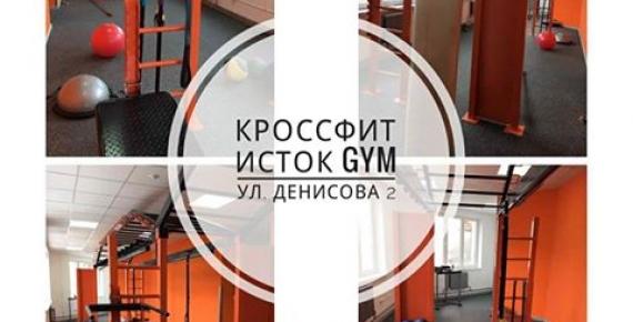 Функциональный тренинг КРОССФИТ