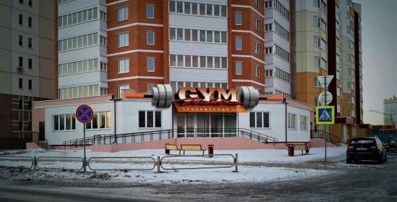 """Тренажерный зал """"Исток Gym"""""""