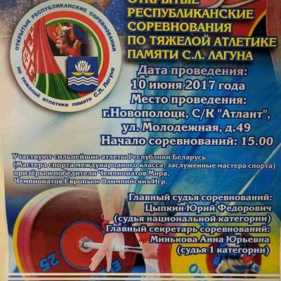 День Города Новополоцка вместе с ВелнесБьютиСПА.