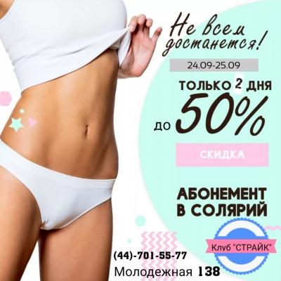 СКИДКИ ДО 50% В СОЛЯРИЙ!!!