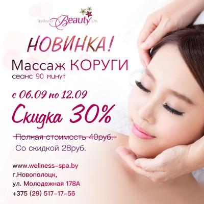 СКИДКА 30% на массаж КОРУГИ!!!