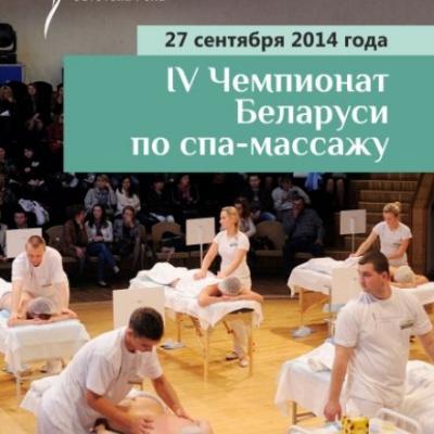 Мы на IV чемпионате Беларуси по спа-массажу
