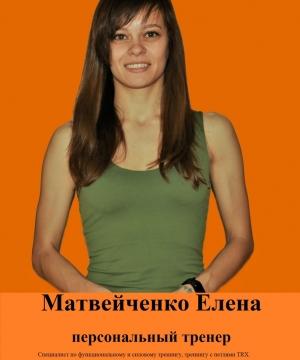 Матвейченко Елена